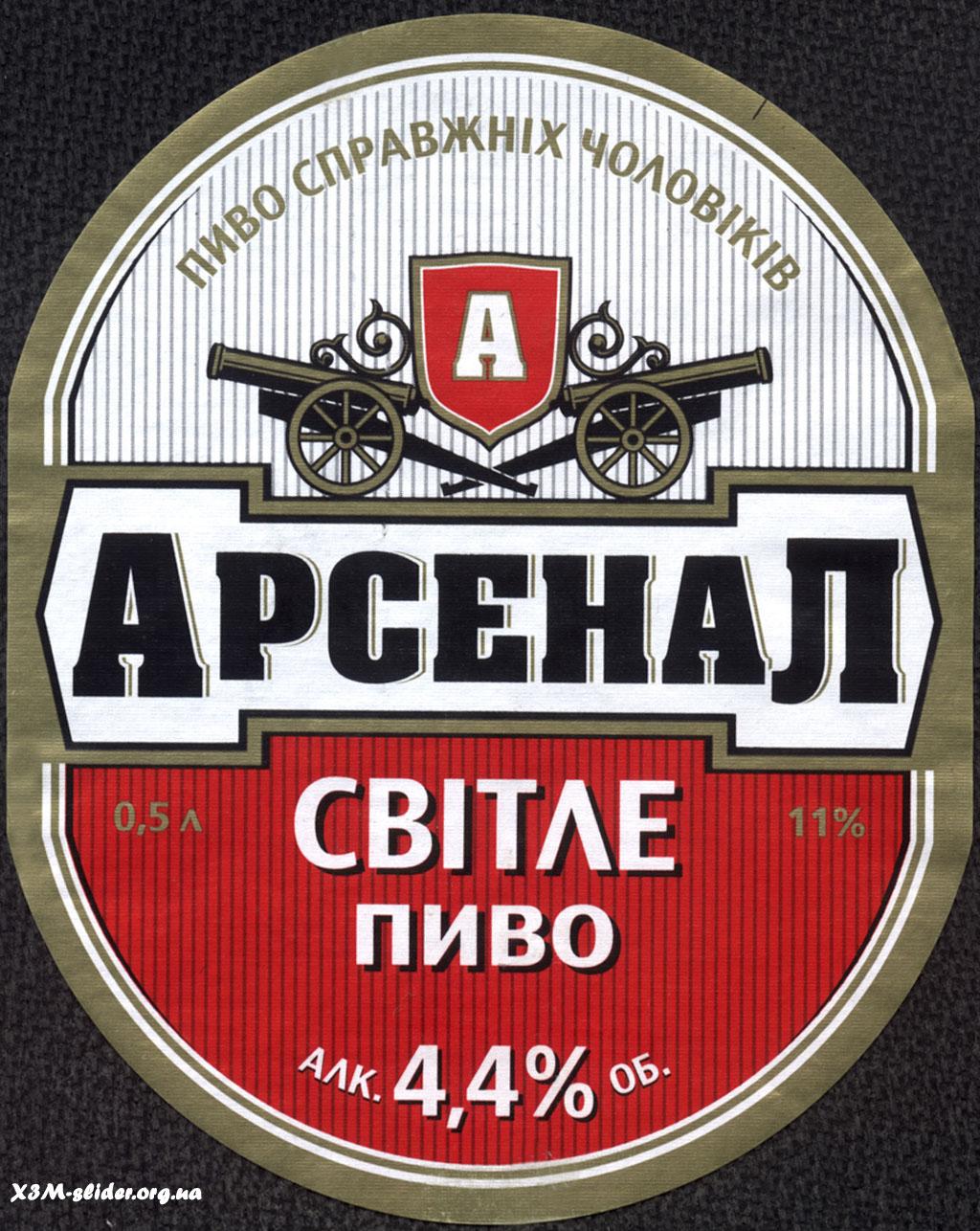 Арсенал - Світле пиво