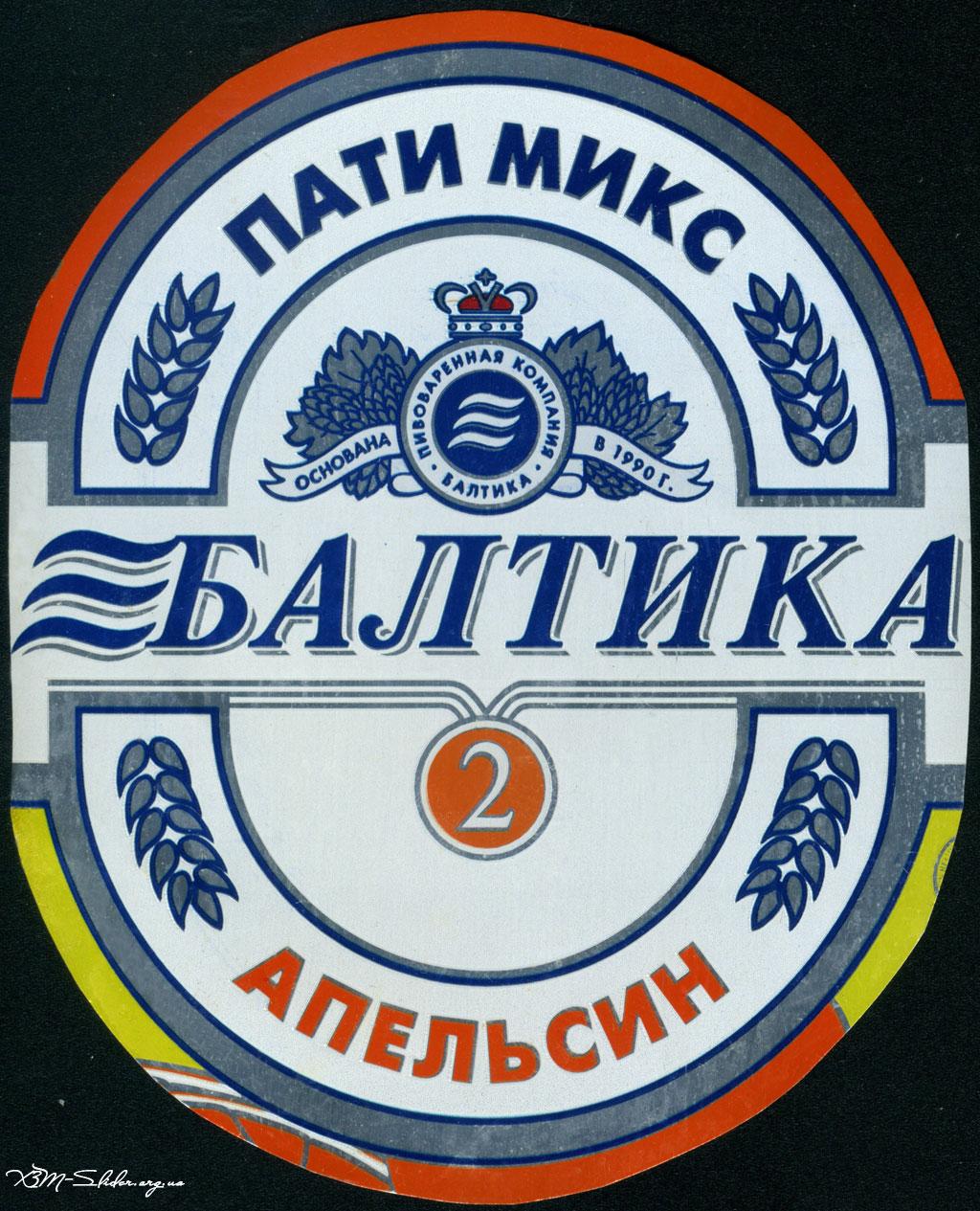 Балтика 2 - Апельсин