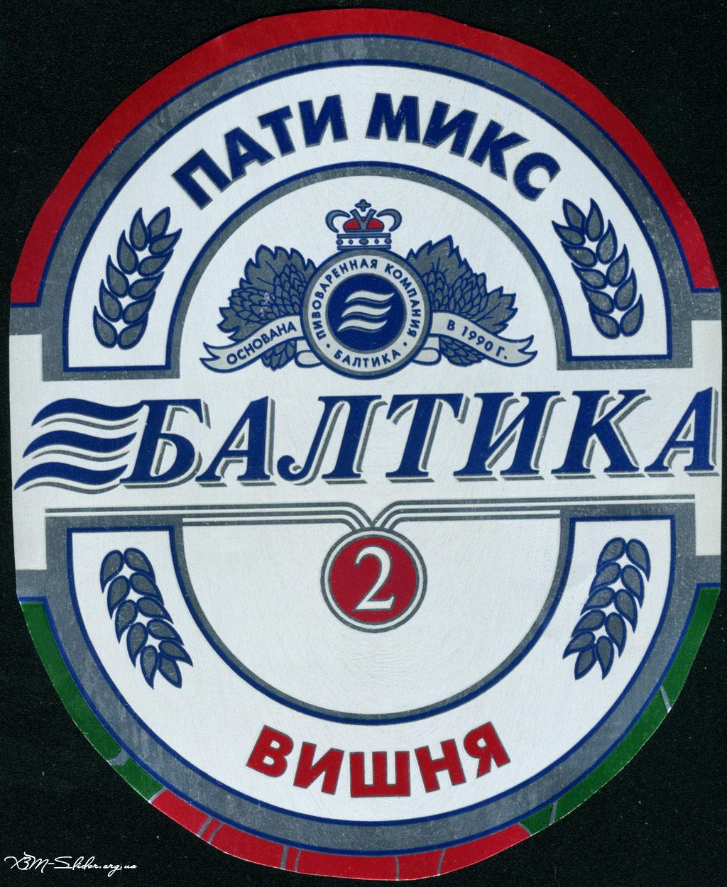 Балтика 2 - Вишня