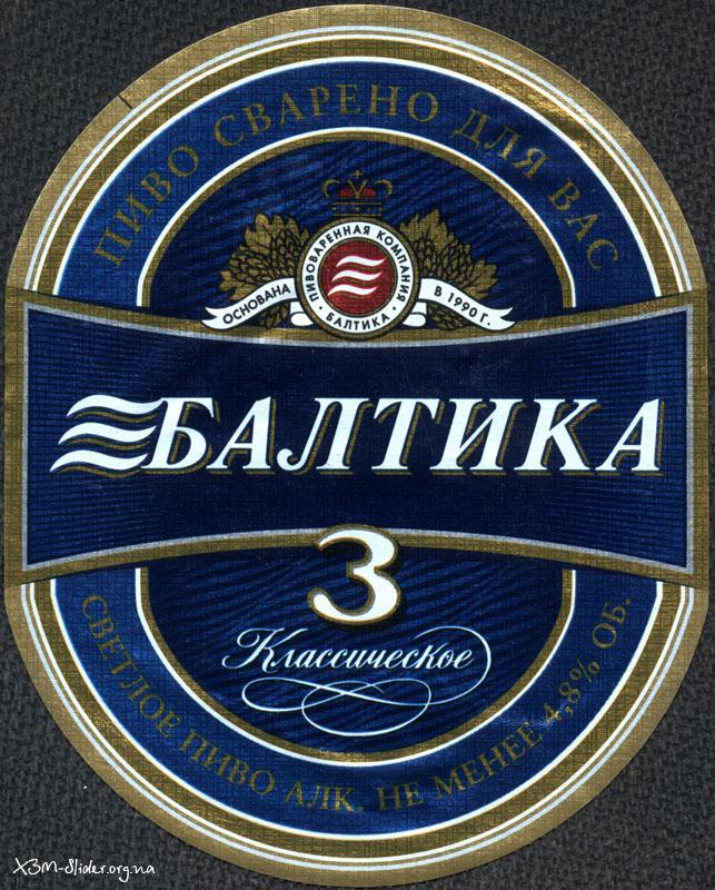 Балтика 3 - Классическое