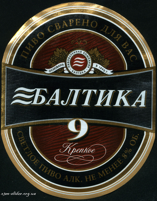 Балтика 9 - Крепкое
