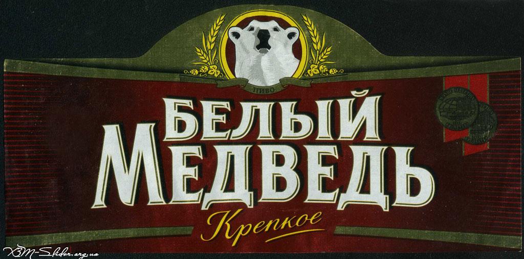 Белый Медведь - Крепкое