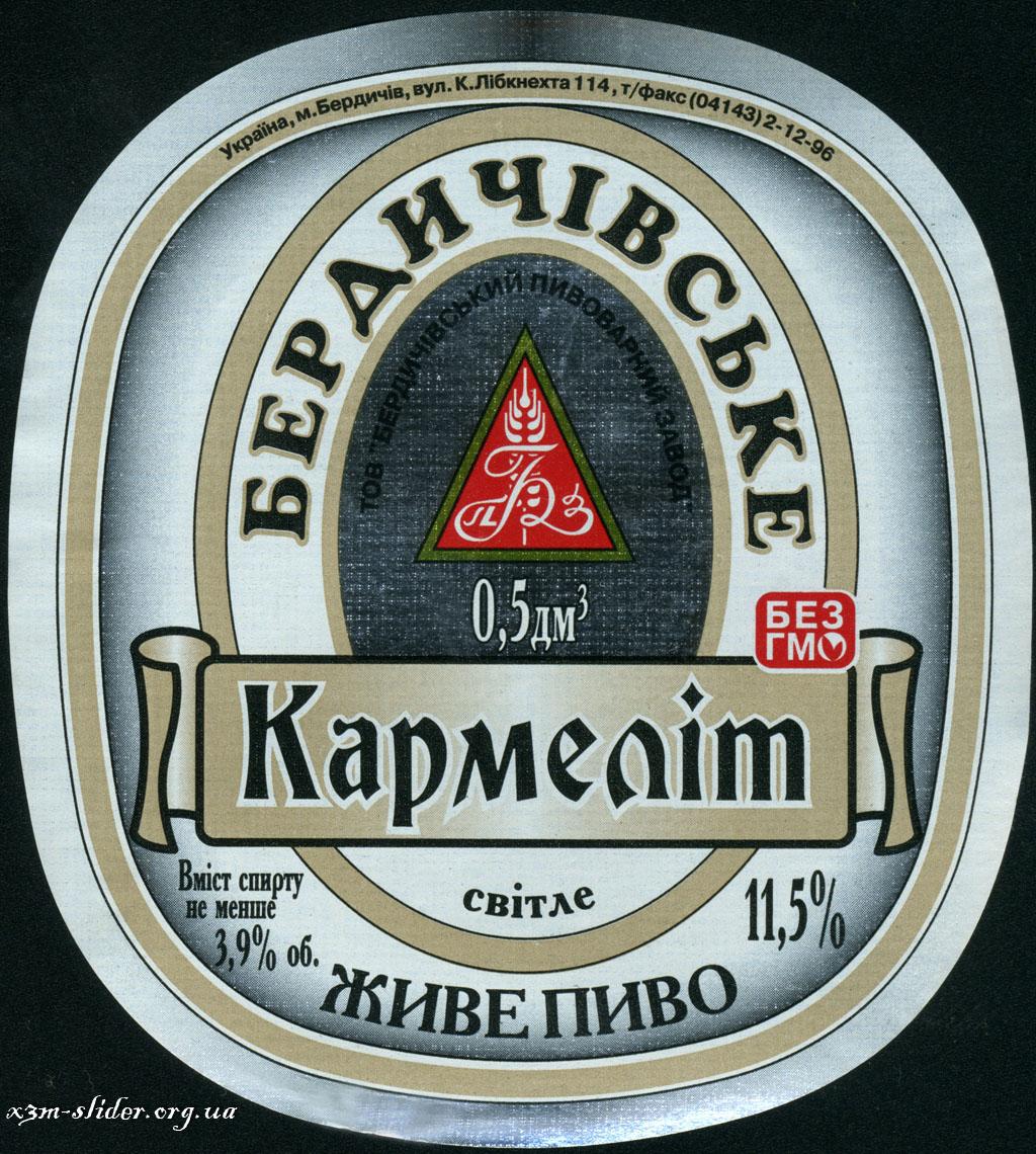 Бердичівське - Кармеліт - Живе пиво