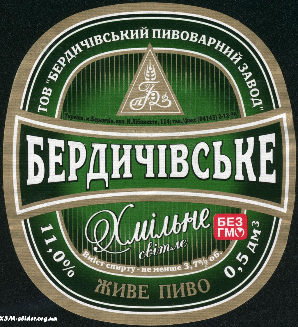 Бердичівське Хмільне Світле - Живе пиво