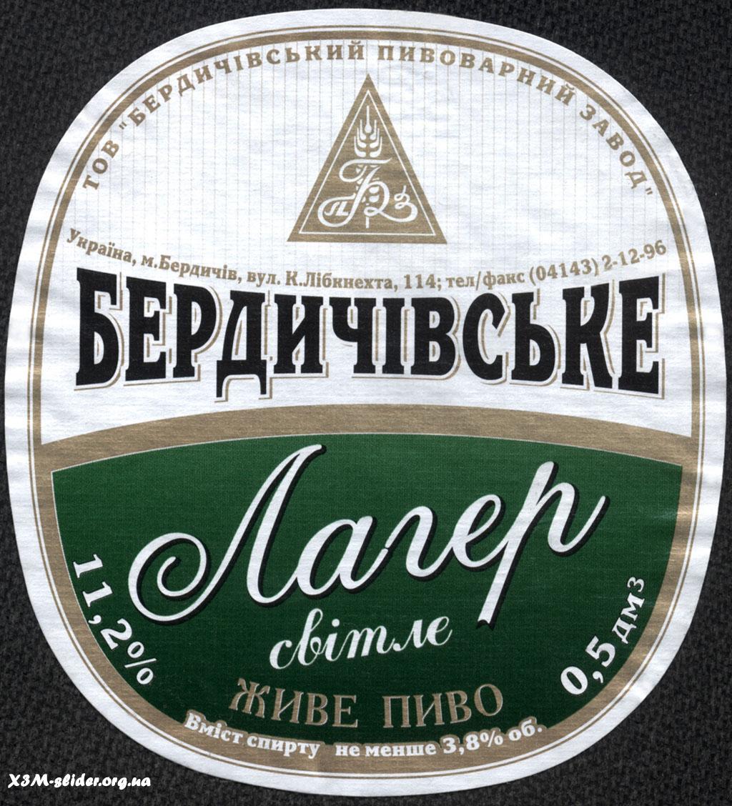 Бердичівське Лагер - Світле Живе пиво