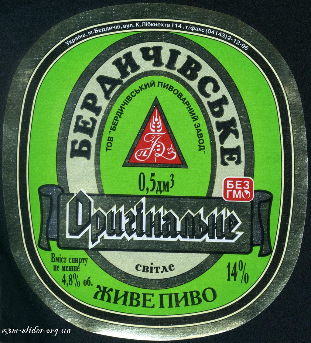 Бердичівське - Оригінальне Світле живе пиво