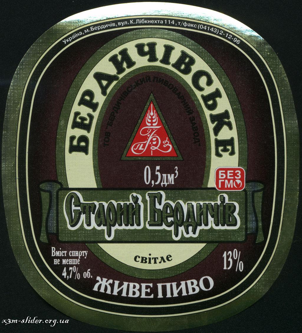 Бердичівське - Старий Бердичів - Живе пиво