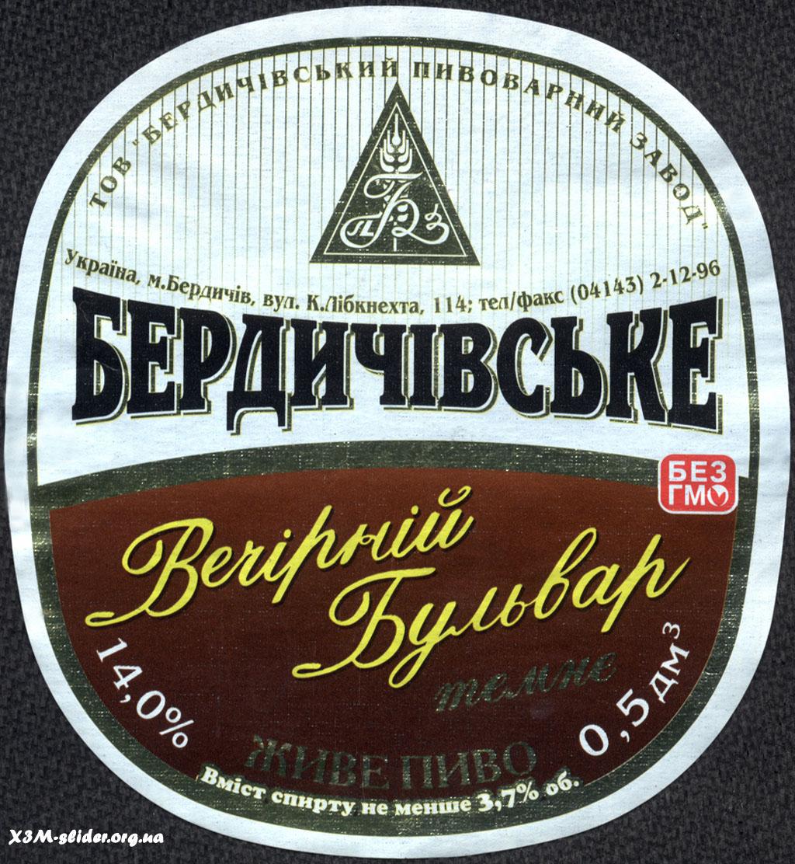 Бердичівське - Вечірній бульвар - Темне живе пиво