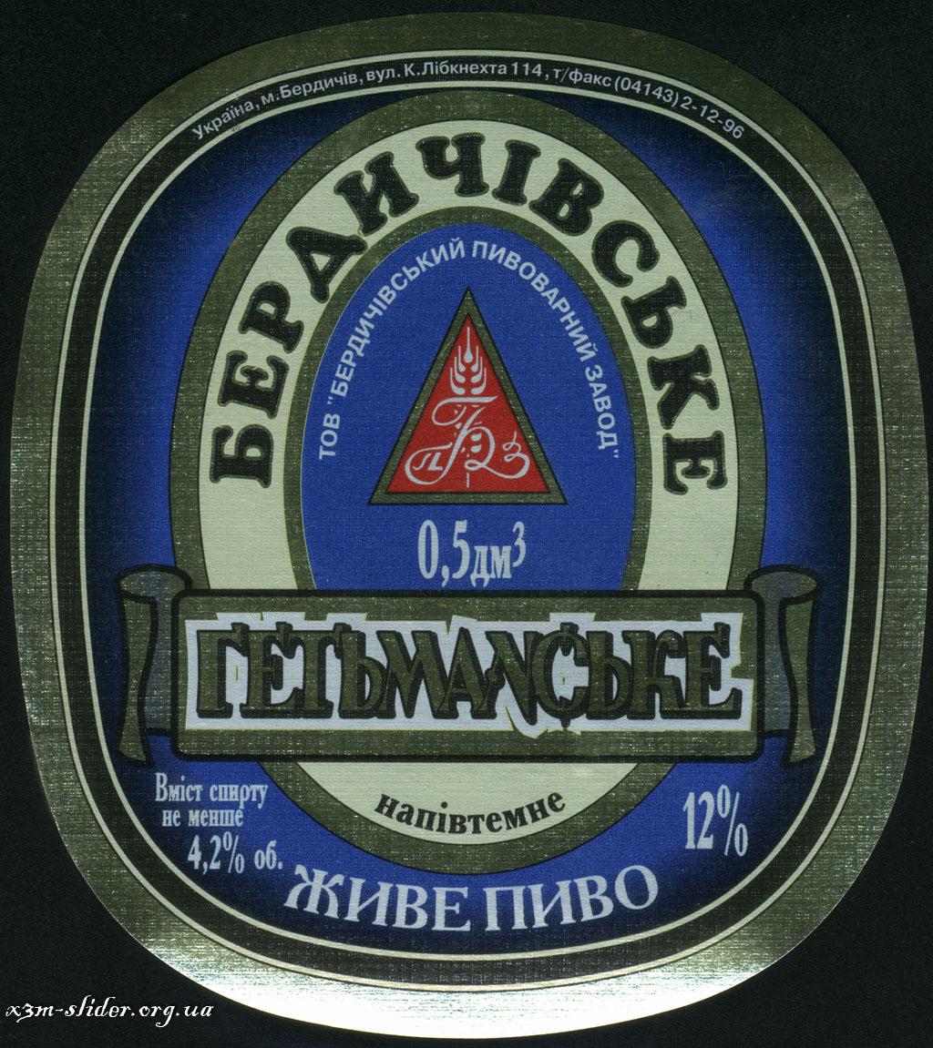 Бердичівське - Гетьманське - Напівтемне