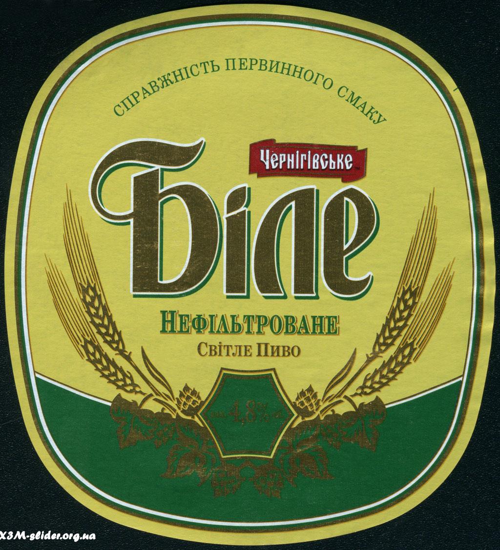 Чернігівське Біле - Нефільтроване Світле пиво