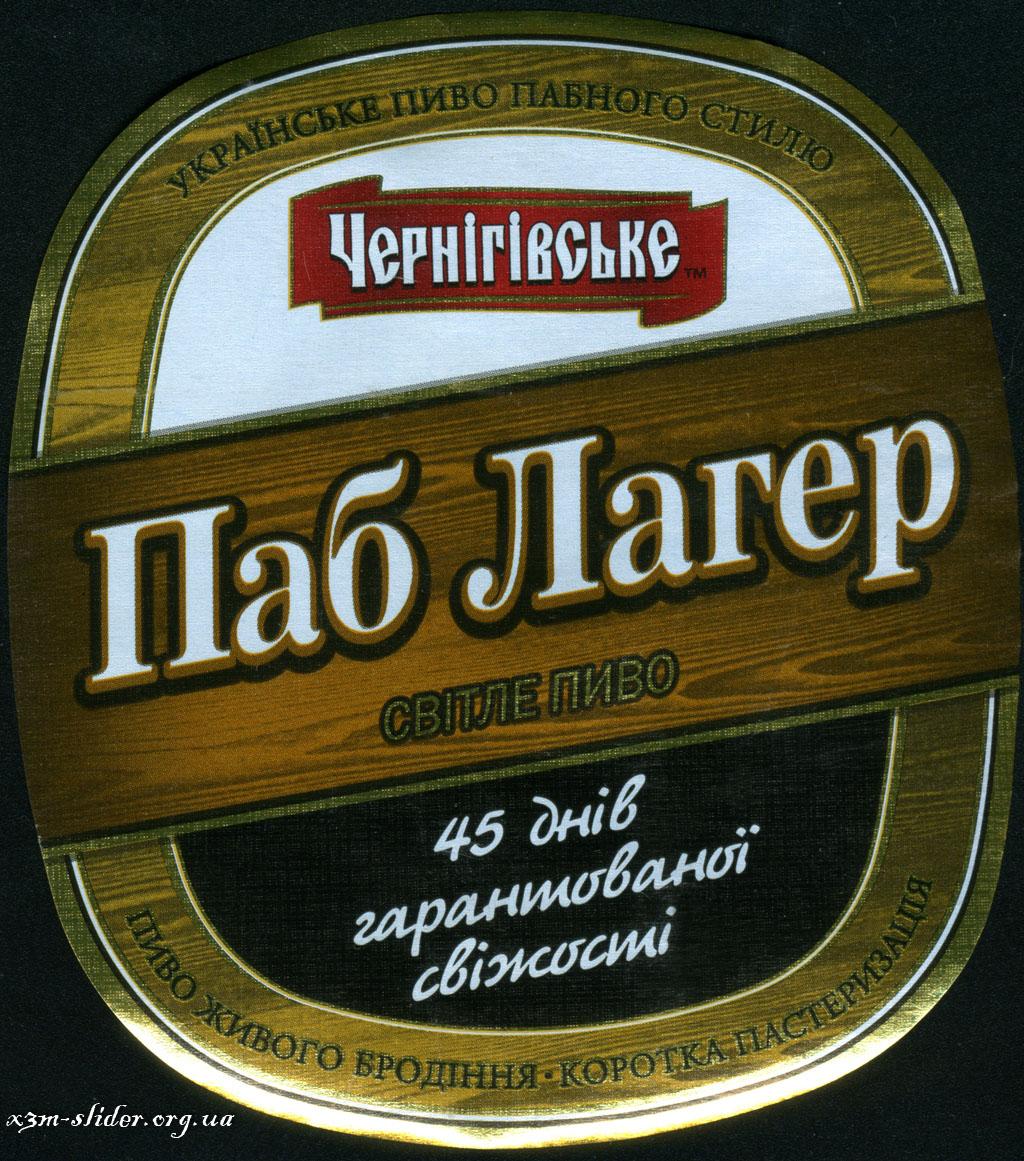 Чернігівське - Паб Лагер - Світле пиво