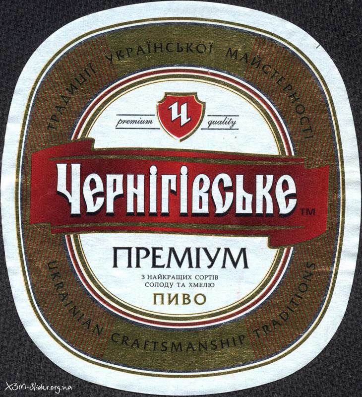 Чернігівське - Преміум
