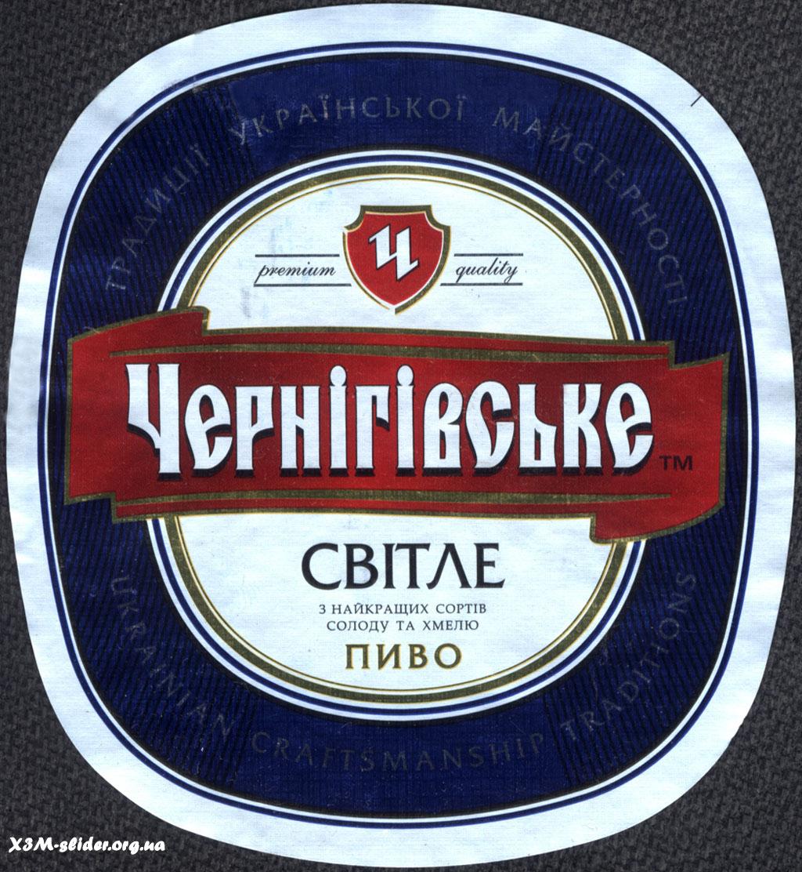 Чернігівське - Світле пиво