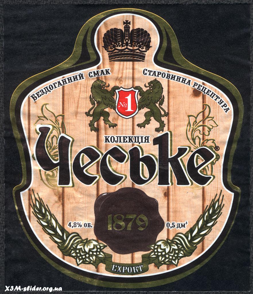 Чеське - Колекція - 1879 - Export - Пивоварня Радомишля