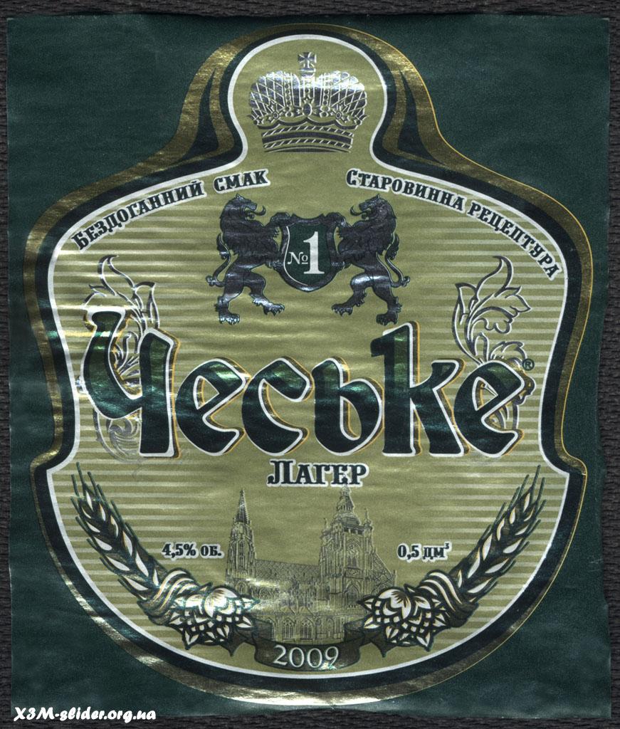 Чеське Лагер – пиво из Радомышля
