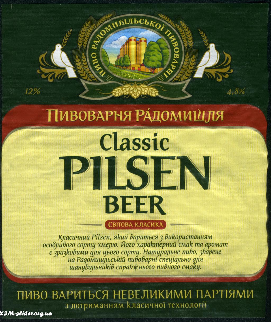 Classic Pilsen Beer - Пивоварня Радомишля
