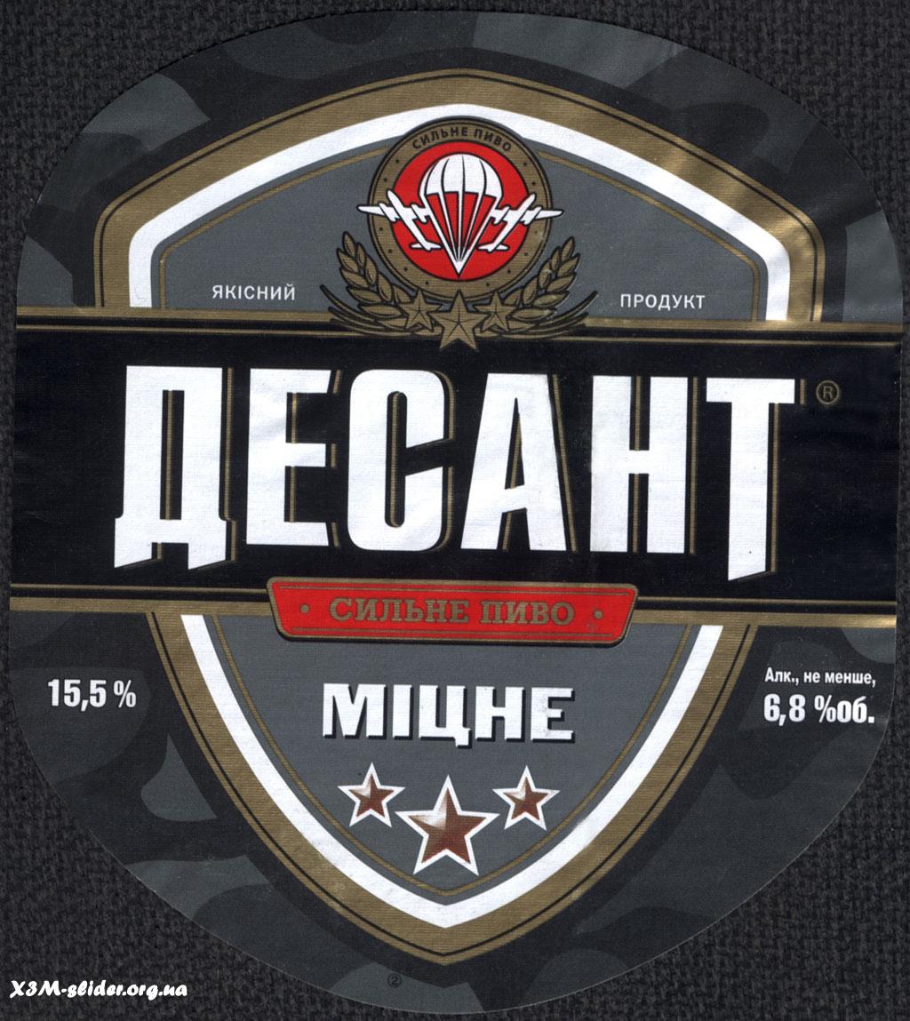 Десант - Міцне