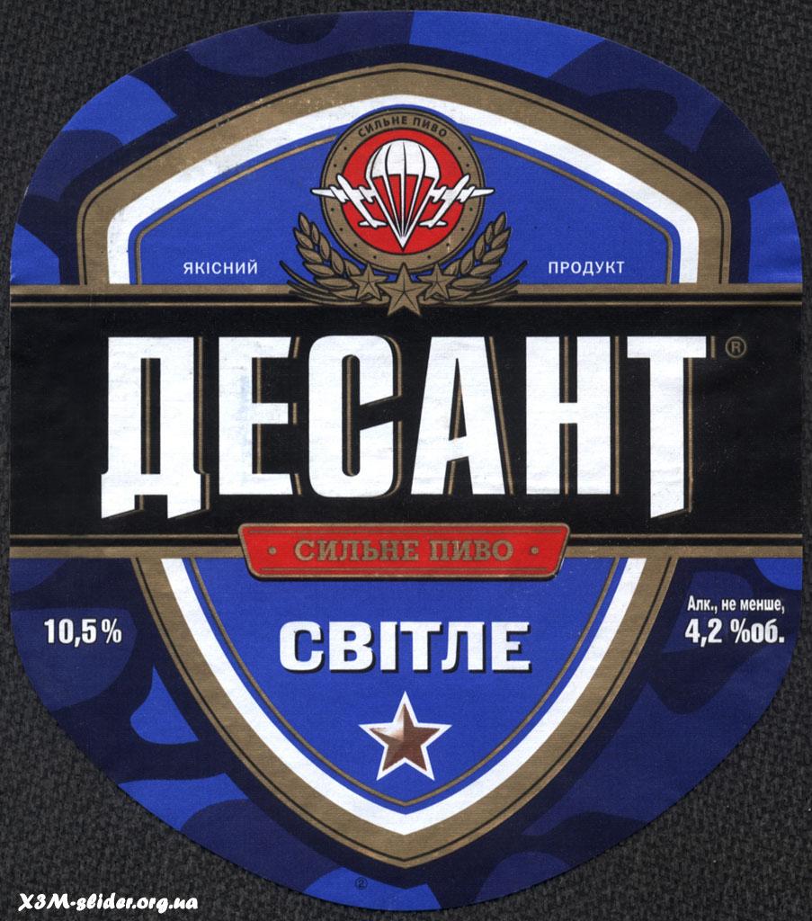 Десант - Світле пиво