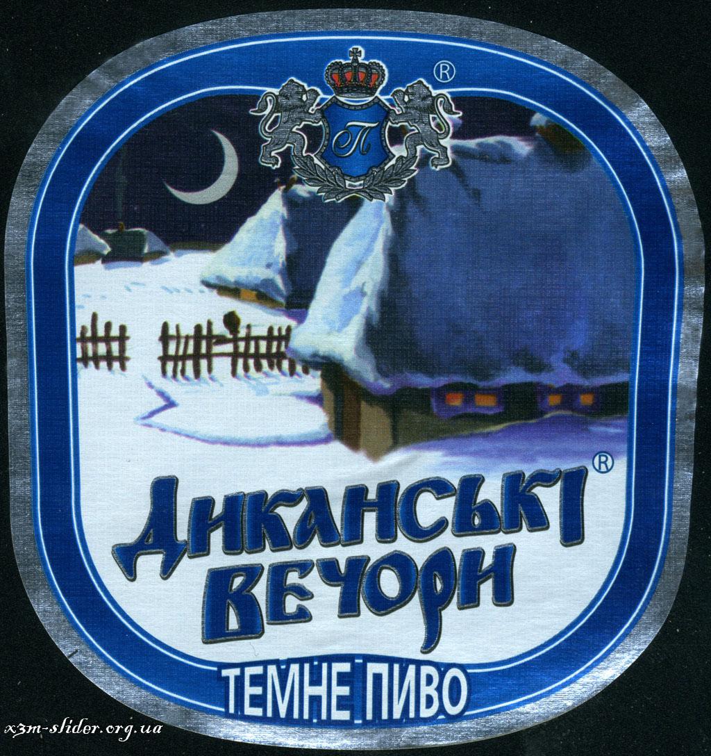 Диканські Вечори - Темне пиво - ЗАО «Полтавпиво»