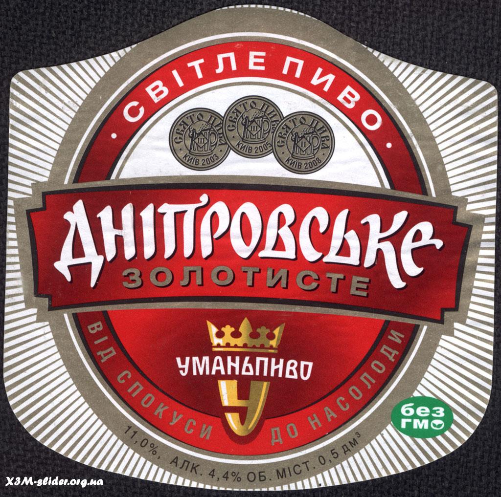 Дніпровське Золотисте - Світле пиво -  Уманьпиво