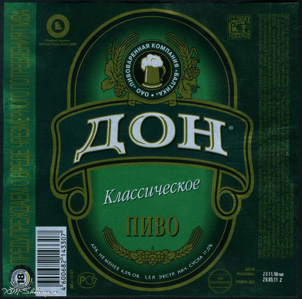 Дон - Классическое пиво