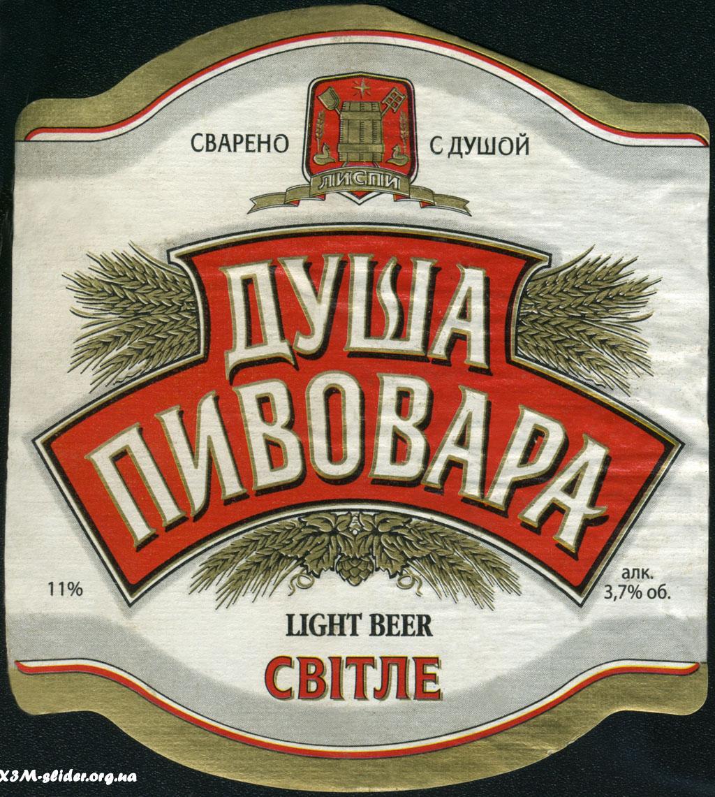 Душа Пивовара - Світле - Лиспи