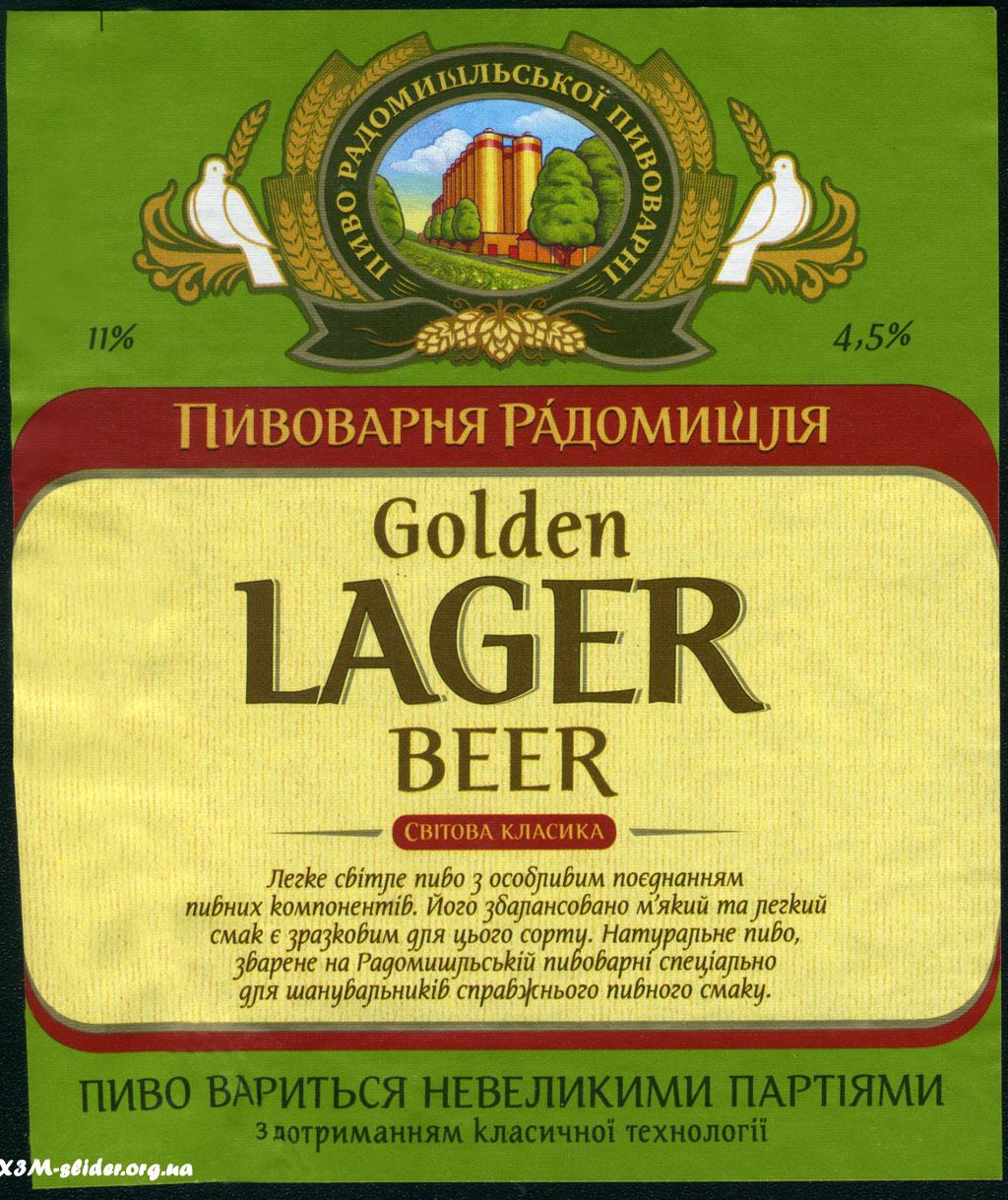 Golden Lager Beer - Пивоварня Радомишля