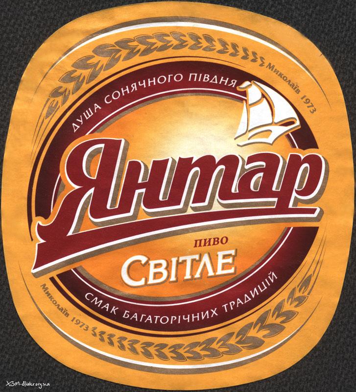 Янтар - Світле пиво