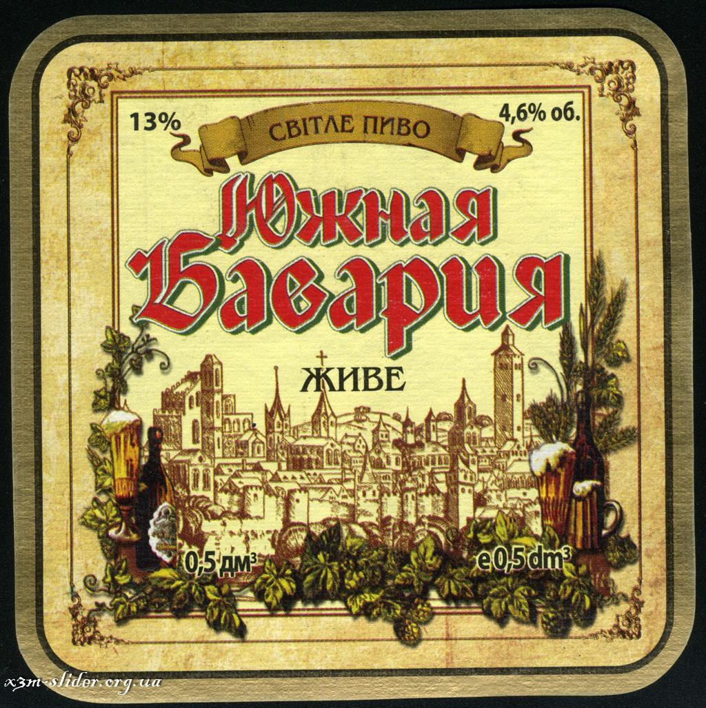 Южная Бавария - Світле Живе Пиво
