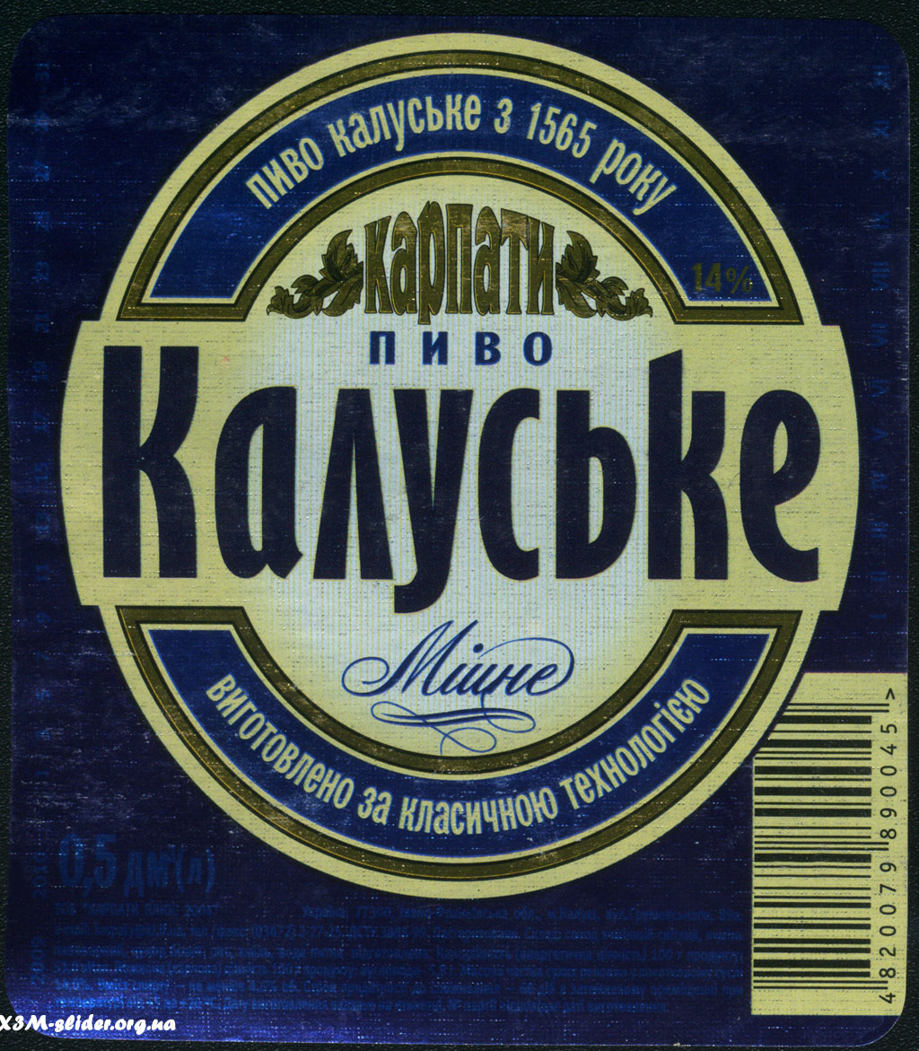 Калуське - Міцне пиво