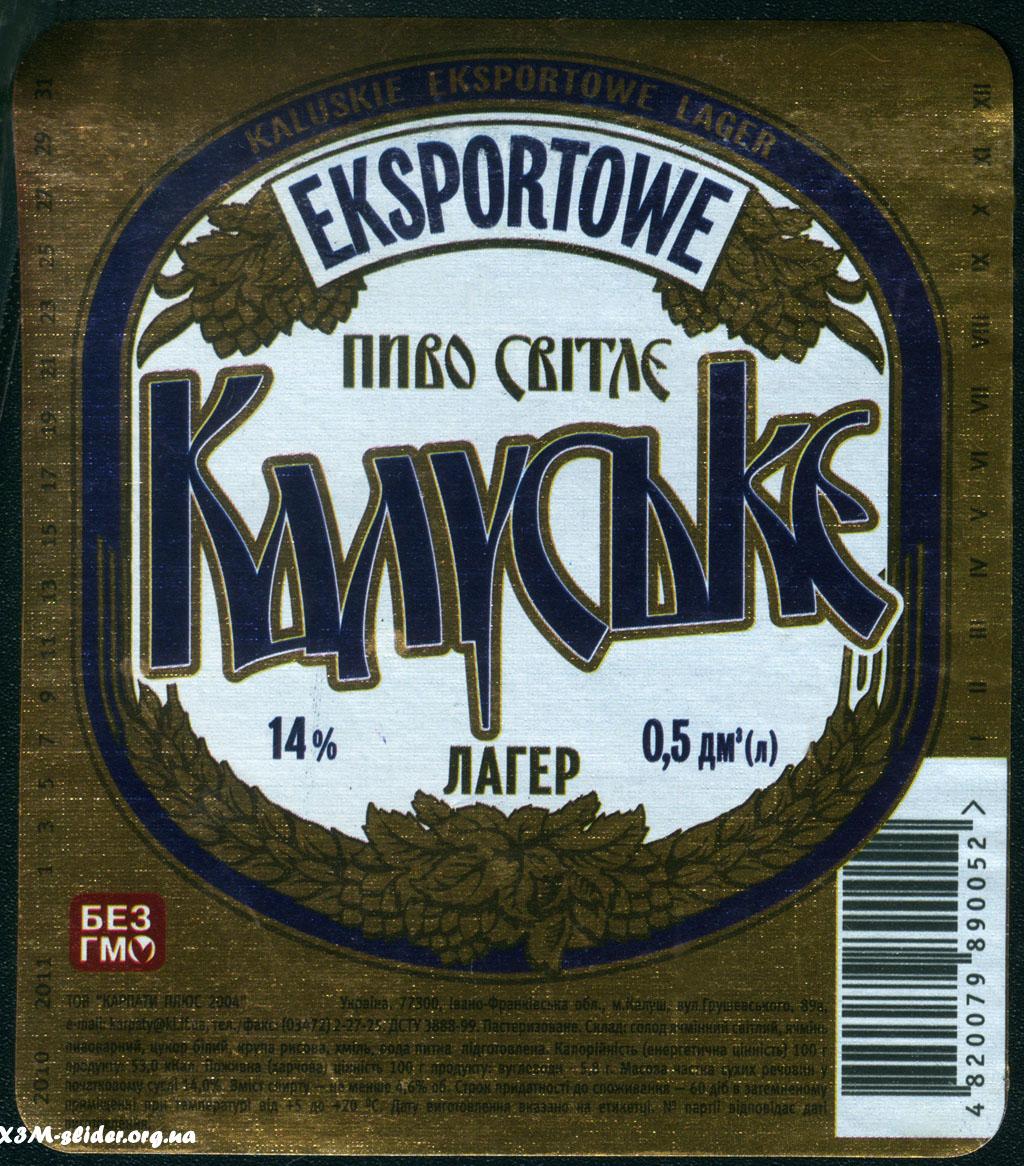 Калуське - Пиво Світле - Eksportowe