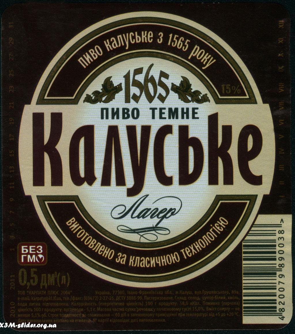 Калуське - Лагер - Пиво темне