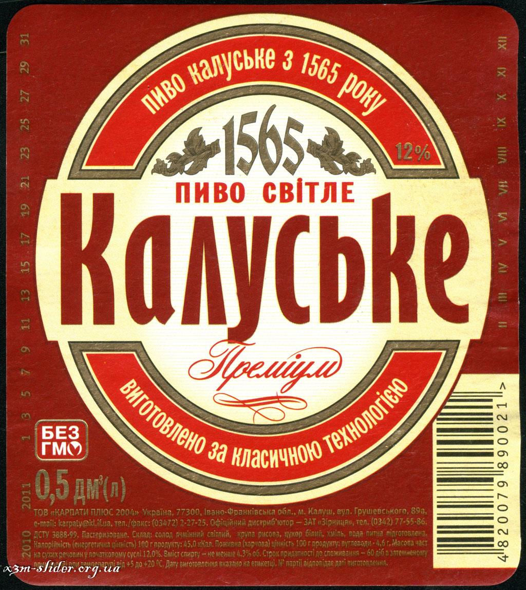 Калуське - Преміум - Пиво Світле (2010 год)