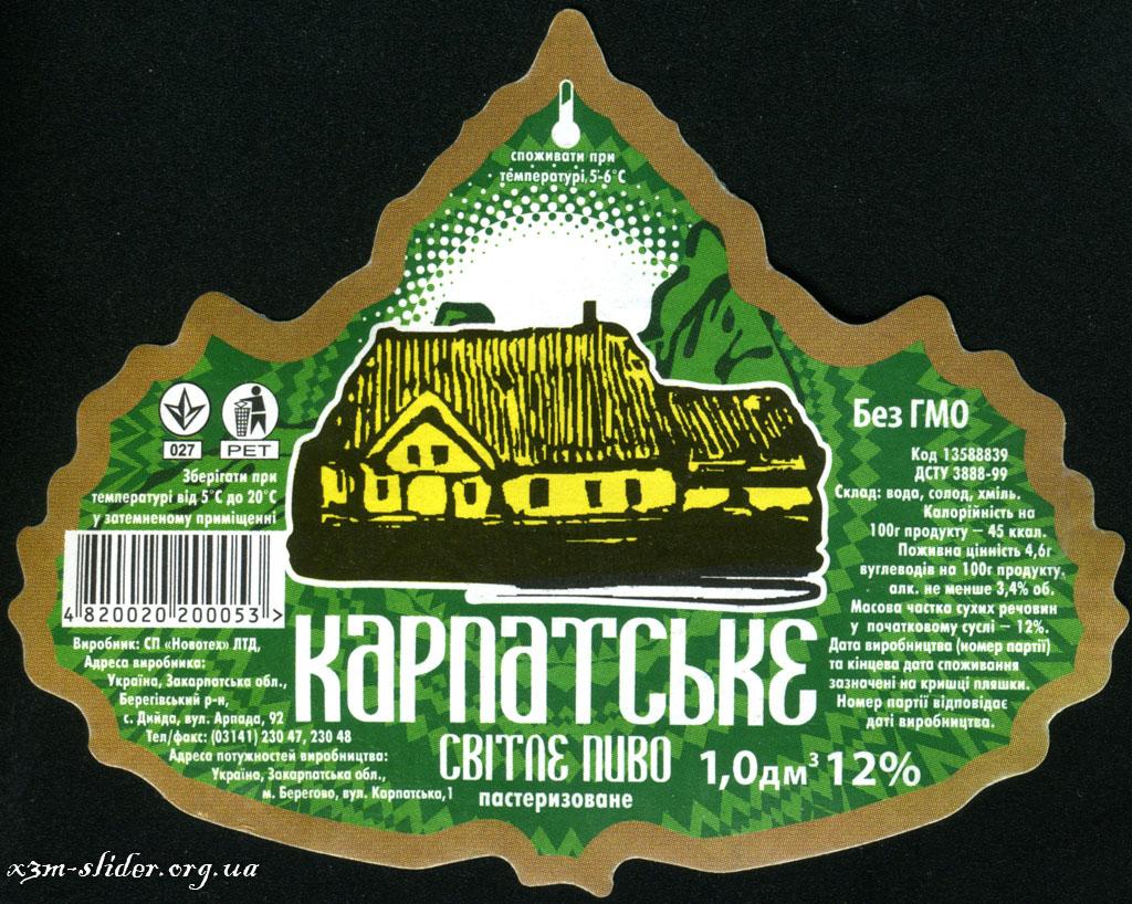 Карпатське - Світле пиво