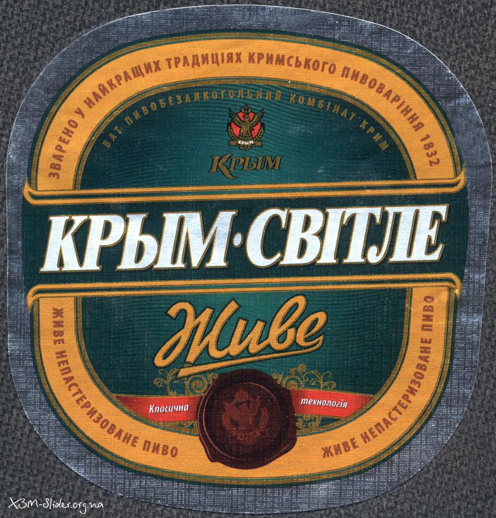 Крым - Світле Живе