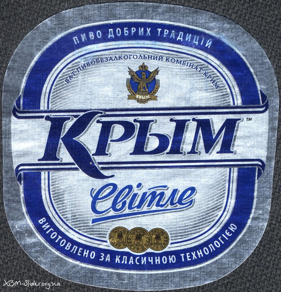 Крым - Світле