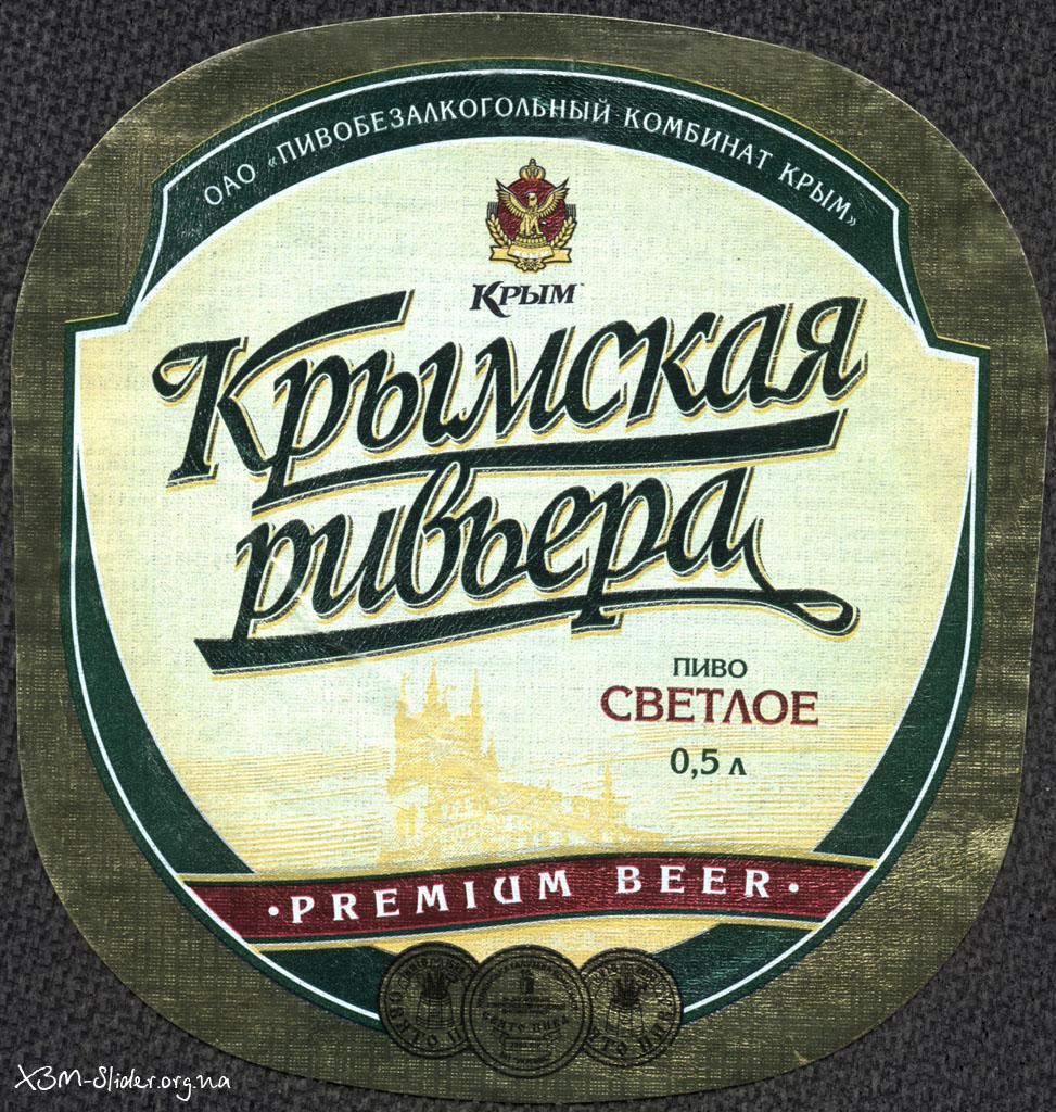 Крымская ривьера - Светлое пиво - Premium Beer
