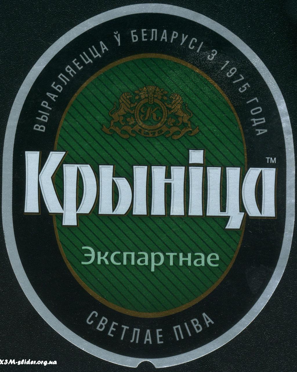 Крыніца - Экспартнае