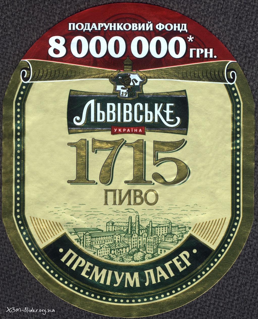 Львівське - 1715 - Преміум Лагер