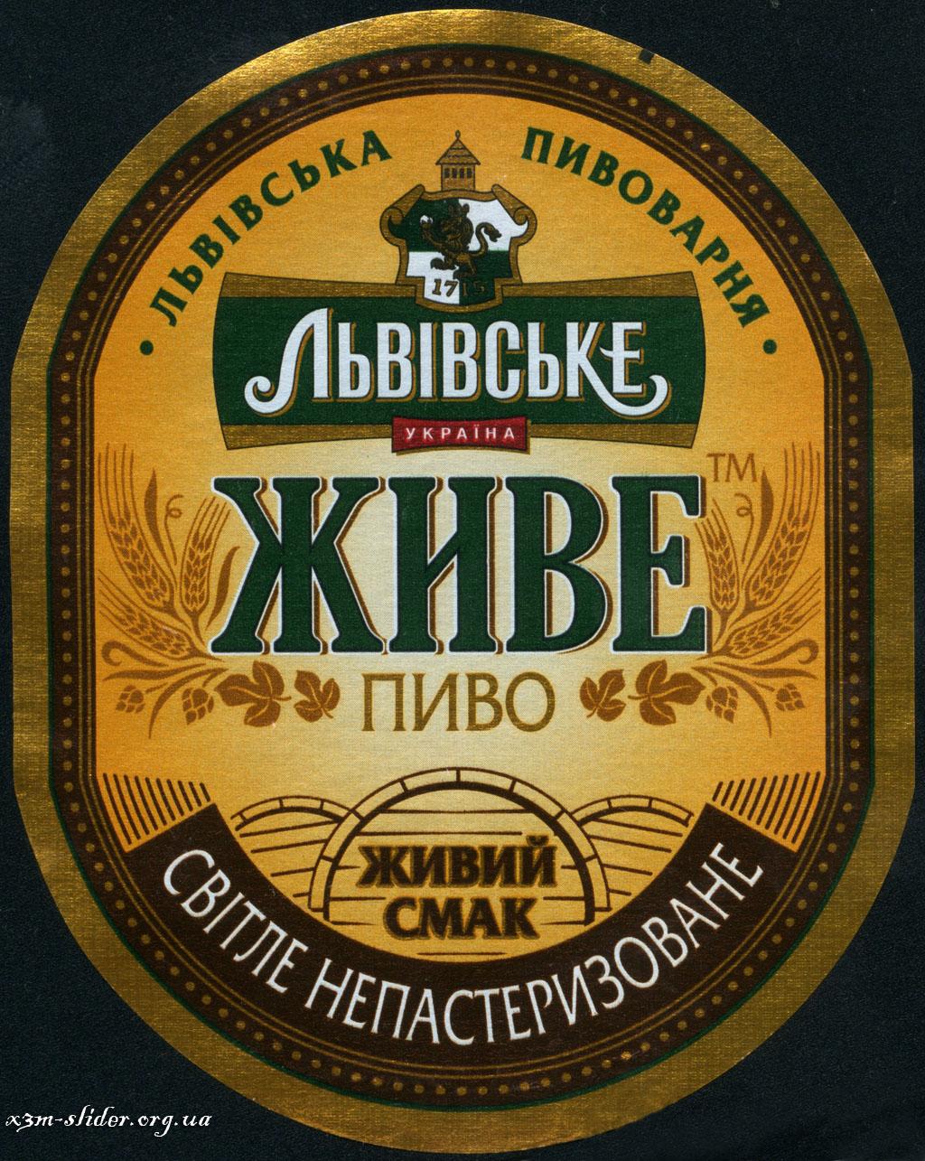 Львівське - Живе пиво