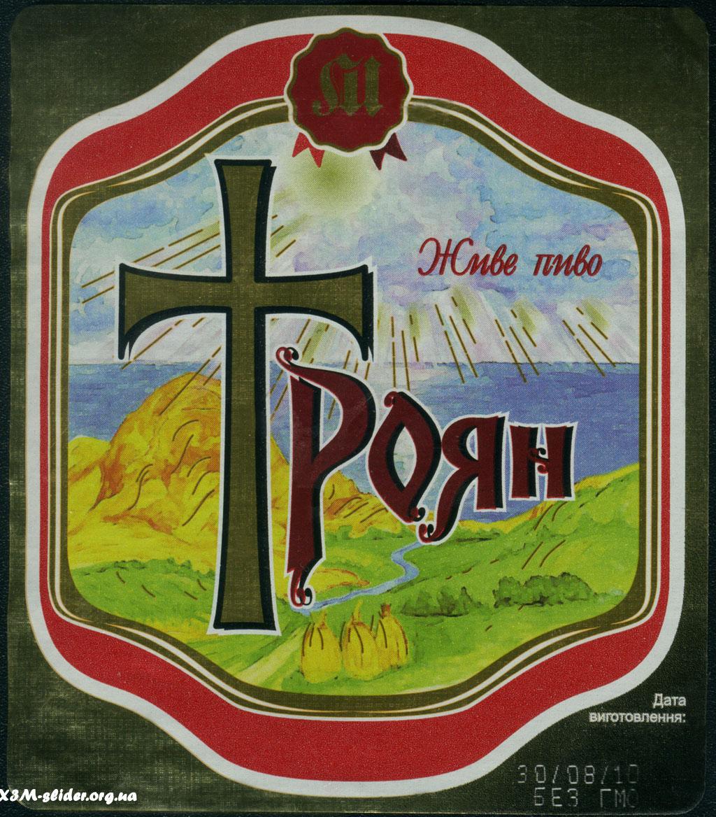 Микулин - Троян - Живе пиво