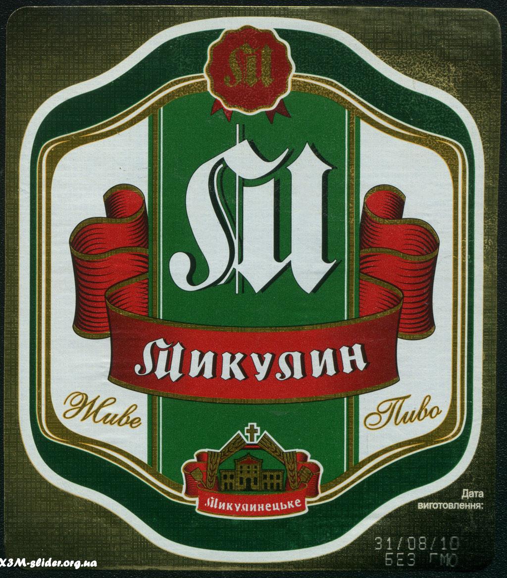 Микулин Живе пиво - Микулинецьке