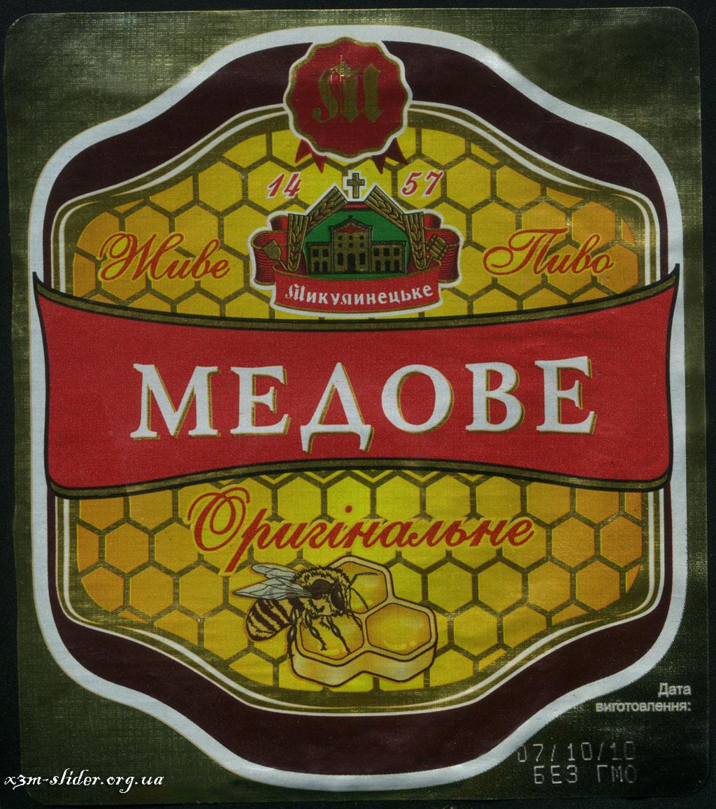 Микулинецьке - Медове - Оригінальне Живе пиво