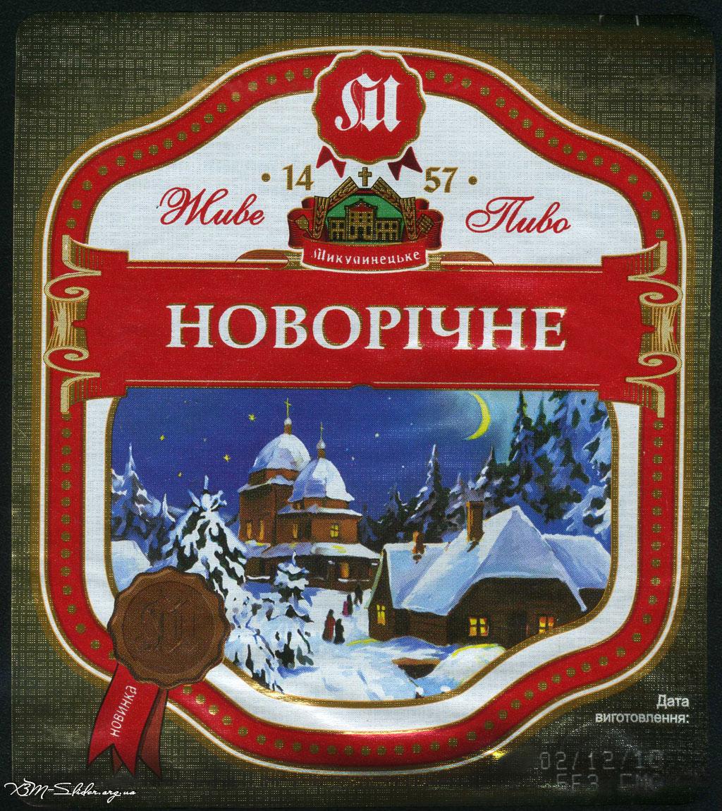 Микулинецьке - Новорічне 2011 - Живе-пиво
