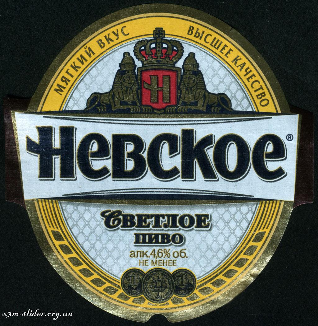 Невское - Светлое пиво