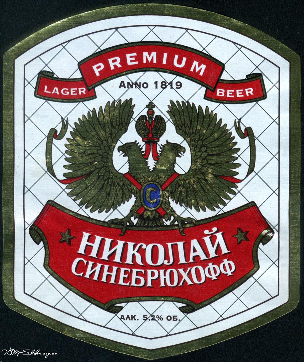 Николай Синебрюхофф - Lager Premium Beer