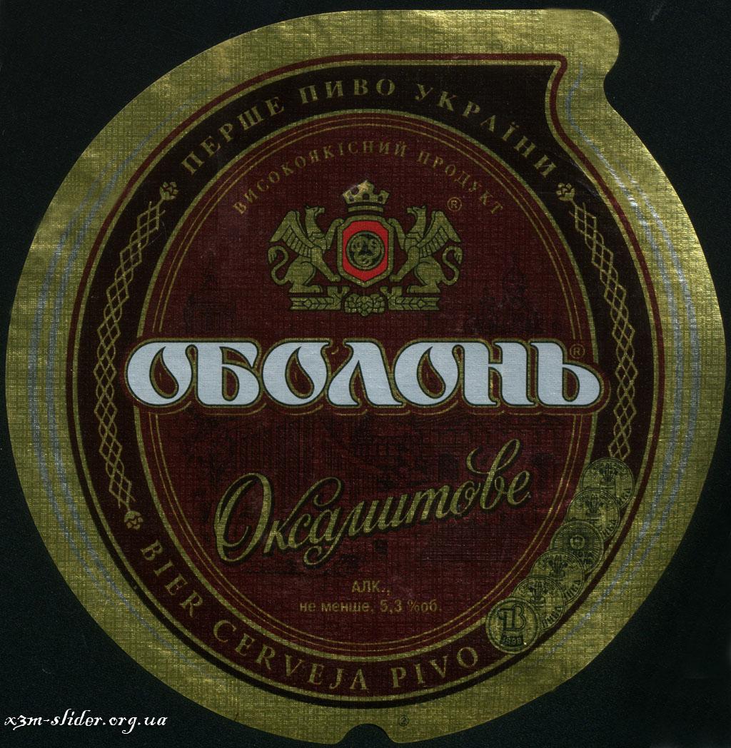 Оболонь - Оксамитове