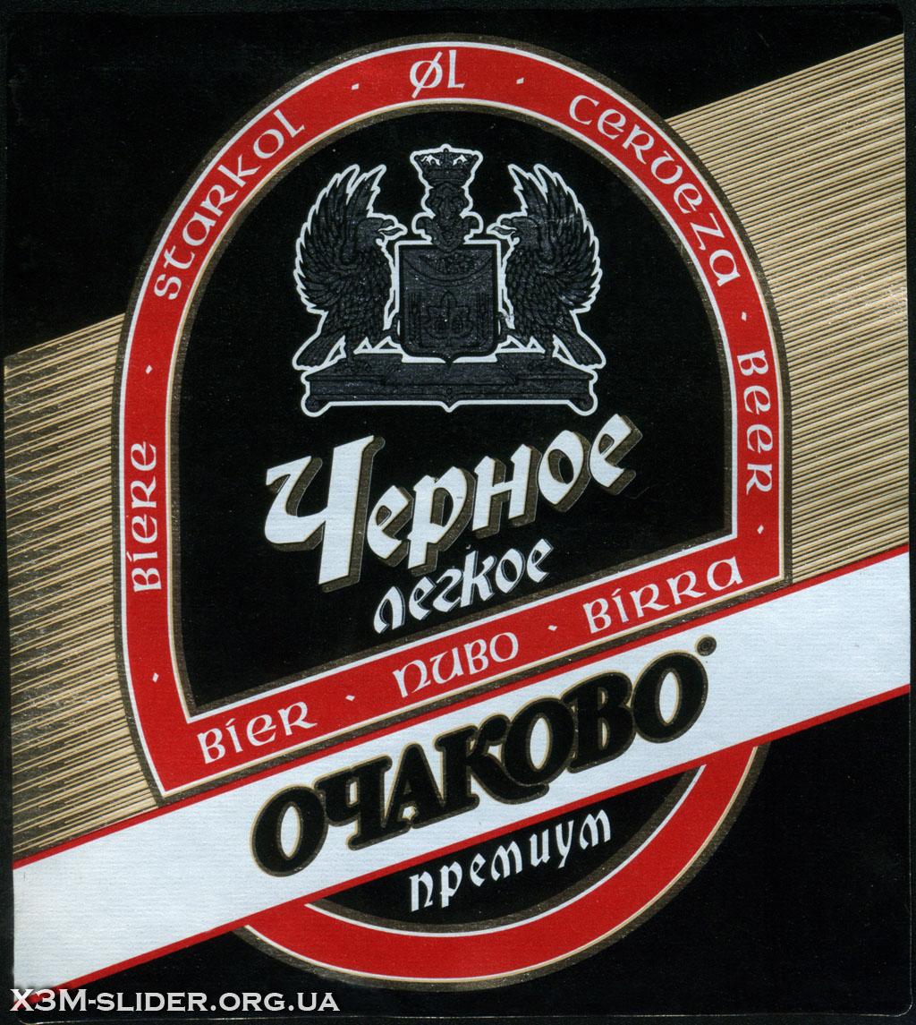 Очаково - Черное легкое - Премиум