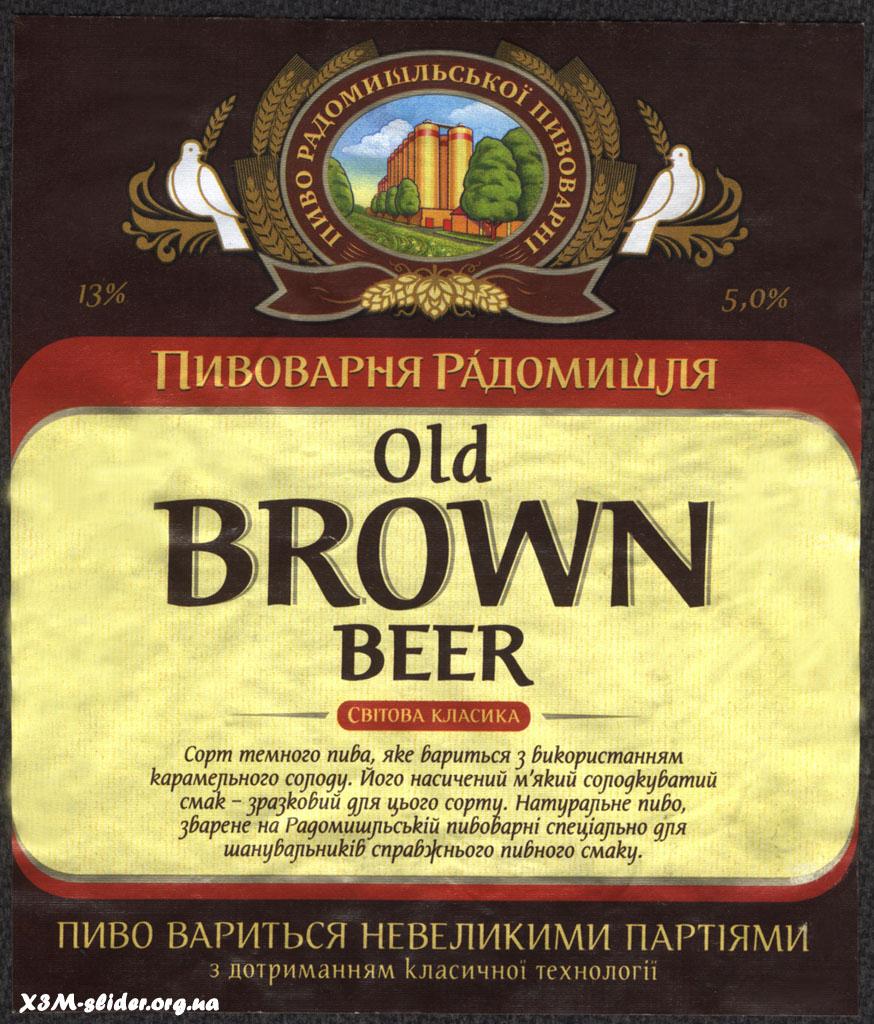 Old Brown Beer - Пивоварня Радомишля
