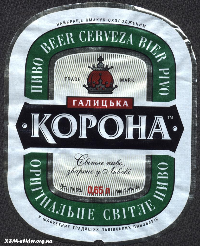 Перша приватна броварня - Галицька Корона - Світле пиво зварене у Львові